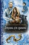 Никольская Е.Г., Зимняя К.. Девушка для дракона