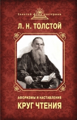 Толстой Л.Н.. Круг чтения. Афоризмы и наставления