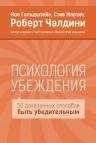 Гольдштейн Н., Мартин С., Чалдини Р.Б.. Психология убеждения. 50 доказанных способов быть убедительным