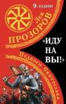 Прозоров Л.Р.. «Иду на вы!» Подвиги Святослава. 9-е издание