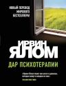 Ялом И.. Дар психотерапии (новое издание)