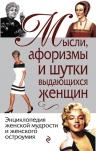 Душенко К.В.. Мысли, афоризмы и шутки выдающихся женщин