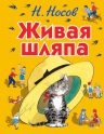 Носов Н.Н.. Живая шляпа (ил. И. Семёнова) (испр.изд.)