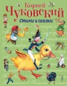 Чуковский К.И.. Стихи и сказки