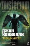 Коннолли Д.. Черный ангел