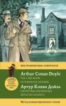 Дойл А.К.. Секретные материалы Шерлока Холмса = The Case Book of Sherlock Holmes. Метод комментированного чтения