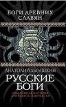 Абрашкин А.А.. Русские боги. Подлинная история арийского язычества
