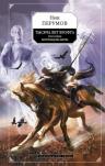 Перумов Н.Д.. Тысяча лет Хрофта. Книга первая. Боргильдова битва