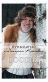 Крылов Д.Д.. Россия