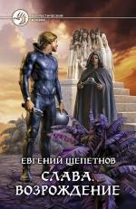 Щепетнов Е.В.. Слава. Возрождение