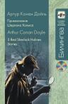 Дойл А.К.. Приключения Шерлока Холмса (+CD)