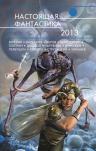 Настоящая фантастика — 2013. Антология