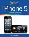 Харт-Дэвис Г.. iPhone 5. Наглядное руководство