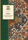 Хайям О.. Рубайат в классическом переводе Германа Плисецкого