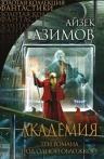 Азимов А.. Академия. Трилогия