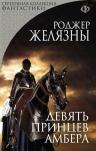 Желязны Р.. Девять принцев Амбера