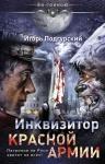 Подгурский И.. Инквизитор Красной Армии. Патронов на Руси хватит на всех!