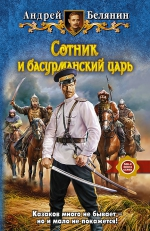 Белянин А.О.. Сотник и басурманский царь