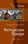 Архипов А.М.. Ветлужская Правда