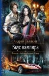 Белянин А.О.. Вкус вампира