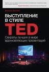 Донован Дж.. Выступление в стиле TED. Секреты лучших в мире вдохновляющих презентаций