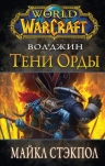 Стэкпол М.. World of Warcraft. Вол'Джин: Тени орды