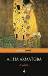 Ахматова А.А.. Любовь