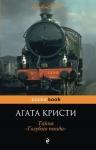 Кристи А.. Тайна «Голубого поезда»