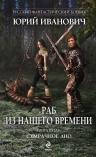 Иванович Ю.. Раб из нашего времени. Кн. 5: Сумрачное дно