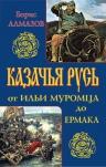 Алмазов Б.. Казачья Русь – от Ильи Муромца до Ермака