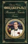 Фицджеральд Ф.С.. Великий Гэтсби. Романы