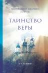 Иларион (Алфеев), митр.. Таинство веры. 11-е издание