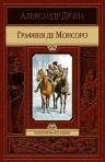 Дюма А.. Графиня де Монсоро
