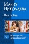 Николаева М.С.. Фея любви. Трилогия