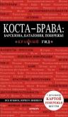 Коста-Брава: Барселона, Каталония, побережье. 2-е изд., испр. и доп.
