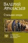 Афанасьев В.Ю.. Стальная опора. Трилогия