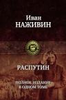 Наживин И.Ф.. Распутин. Полное издание в одном томе