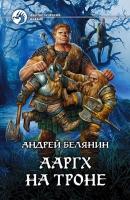 Объявляем конкурс рецензий к книге «Ааргх на троне» Андрея Белянина!